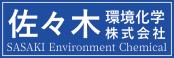 ササカンWeb | 佐々木環境化学株式会社